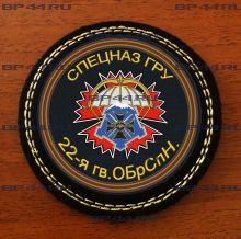 Шеврон 22 гв. ОБрСпН