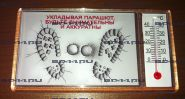 Магнит-термометр Укладка парашюта