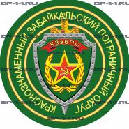 Наклейка КЗабПО ПВ