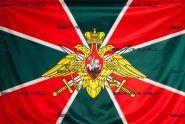 Флаг Погранвойска (90Х135)