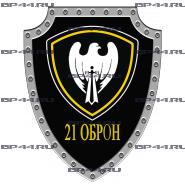 Наклейка 21 ОБРОН ВВ