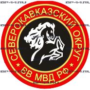 Наклейка Северокавказский округ ВВ
