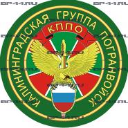 Наклейка Калининградская группа ПВ