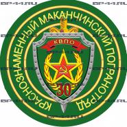 Наклейка 30 Макачинский ПОГО