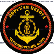 Наклейка Черноморский флот МП