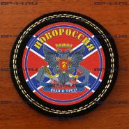 Шеврон Новороссия