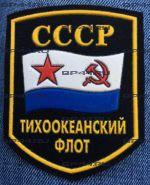 Шеврон Тихоокеанский флот СССР (реплика)