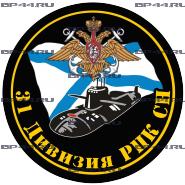 Наклейка 31 Дивизия РПК СН