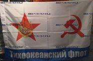 Флаг Тихоокеанский флот СССР (90Х135)