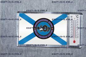 Магнит-термометр 10 Дивизия АПЛ ТОФ