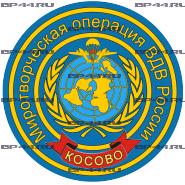 Наклейка Миротворцы ВДВ Косово