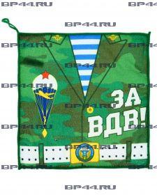 Полотенце 76 гв.ДШД