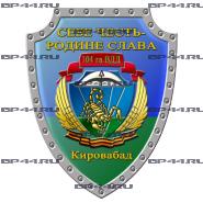 Наклейка 104 гв. ВДД Кировабад