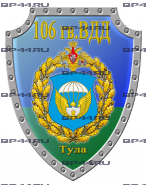 Наклейка 106 гв. ВДД Тула