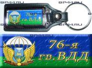 Брелок 76 гв. ВДД