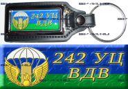 Брелок 242 УЦ ВДВ