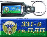 Брелок 331 гв. ПДП