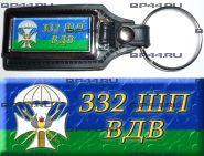 Брелок 332 ШП ВДВ