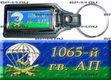 Брелок 1065 гв. АП