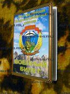 Обложка на военный билет 104 гв. ВДД