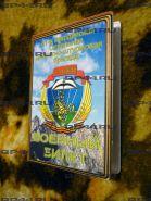 Обложка на военный билет 31 гв ОДШБр