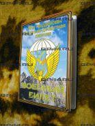Обложка на военный билет 98 гв. ВДД