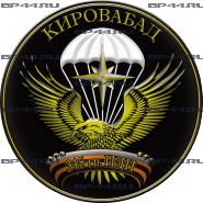 Наклейка 345 гв. ПДП Кировабад