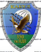 Наклейка 350 гв. ПДП Кабул