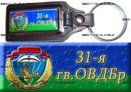 Брелок 31 гв. ОВДБр