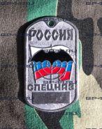 Жетон Спецназ России