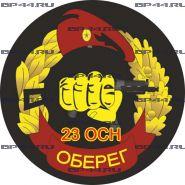 """Наклейка 23 ОСН """"Оберег"""""""