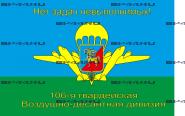 """Флаг """"106-я гв.ВДД"""" (90Х135)"""