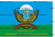 """Флаг """"345-й гв.ПДП"""" (90Х135)"""