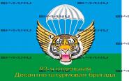 Флаг 83 ОДШБр (90Х135)