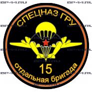 Наклейка 15 ОБр СпН ГРУ