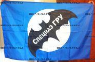 Флаг Спецназ ГРУ (90Х135)