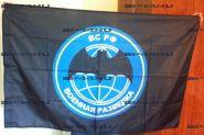 Флаг Военная разведка (90Х135)