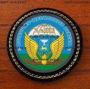 Шеврон 76 гв.ДШД