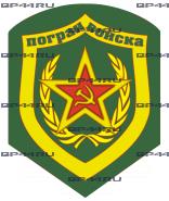 Наклейка Шеврон ПВ