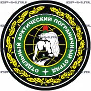 Наклейка Арктический ПОГО