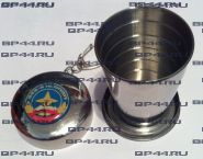 "Стакан складной 345 гв.ОПДП ""Баграм"""