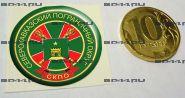 Наклейка 3D средняя Северокавказский пограничный округ