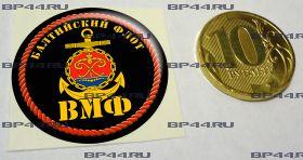 Наклейка 3D средняя Балтийский флот ВМФ