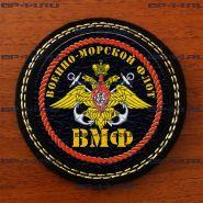 Шеврон ВМФ