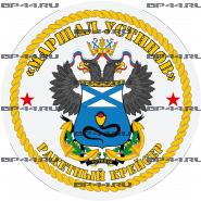 """Наклейка РК """"Маршал Устинов"""""""