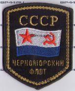 Шеврон вышитый Черноморский флот СССР