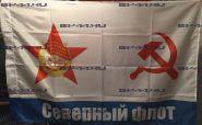 Флаг Северный флот СССР (90Х135)