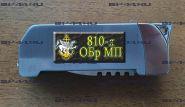 Зажигалка-нож 810 ОБр МП