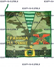 Полотенце ОГСпР