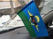 Флаг автомобильный 2 ОБр СпН (12Х18см)